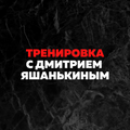 Тренировка с Дмитрием Яшанькиным. Упражнение для пресса