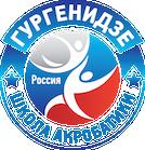 Gurgenidze Acrobatics School