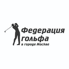 Федерация Гольфа в Городе Москве