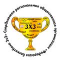 Player tournament 2021. Екатеринбург баскетбол 3x3
