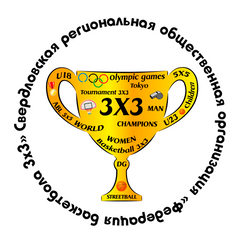 Свердловская Федерация Баскетбола 3Х3